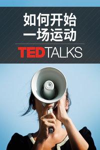 TED演讲集:如何开始一场运动