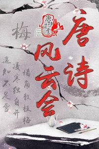 唐诗风云会 2015