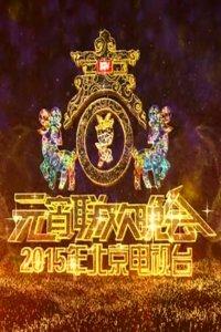 北京卫视元宵晚会 2015