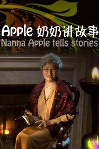 Apple奶奶讲故事