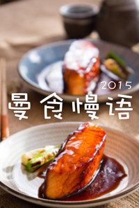 曼食慢语 2015