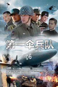 第一伞兵队(全36集)