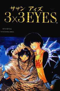 サザンアイズ,3×3 Eyes,三只眼,OVA