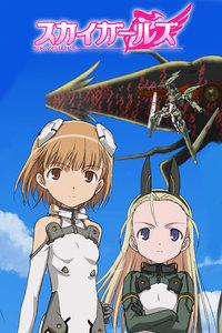天翔乙女 OVA