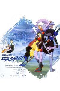 神秘的世界OVA2