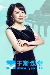 于斯钢琴课堂