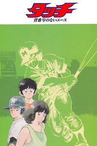 棒球英豪剧场版 1986:没有背号的王牌投手