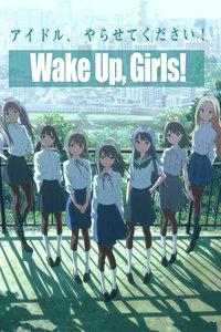 Wake Up,Girls 剧场版