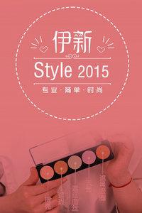 伊新Style 2015