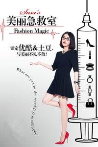 sasa老师美丽急救室 2015