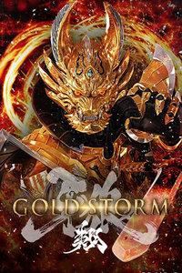 牙狼GARO-GOLDSTORM-翔