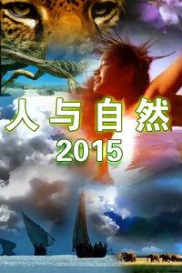 人与自然  2015