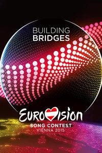 欧洲歌唱大赛 2015