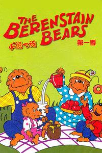 小熊一族 第一季