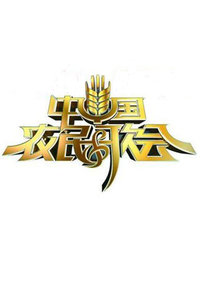 中国农民歌会 第一季
