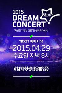 韩国梦想演唱会 2015
