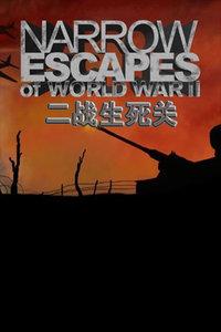 二战生死关