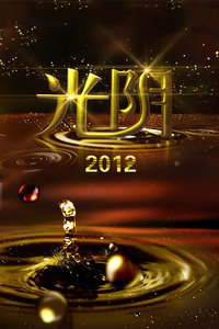 光阴 2012