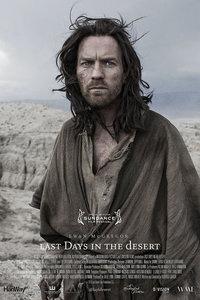 沙漠中的最后时日