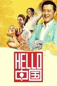 Hello中国 2015