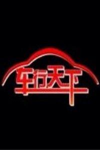 车行天下 山东电视台 2015