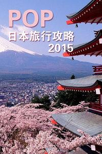 POP日本旅行攻略 2015