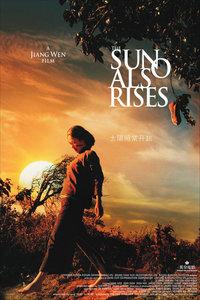 太阳照常升起(剧情片)