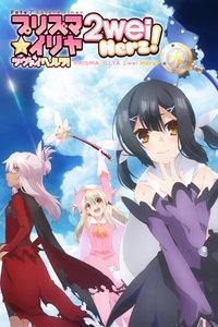 魔法少女伊莉雅 第二季 OVA