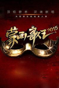 蒙面歌王 中国版 2015