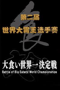 第二届世界大胃王选手赛