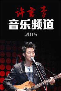 许书豪音乐频道 2015