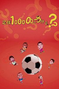 足球10万个为什么