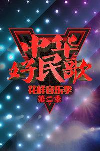 中华好民歌 花样音乐季 第二季