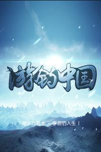 游钓中国 第一季