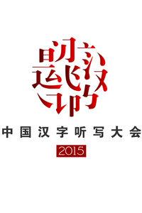 中国汉字听写大会 2015