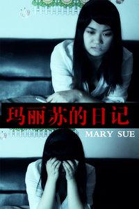 玛丽苏的日记
