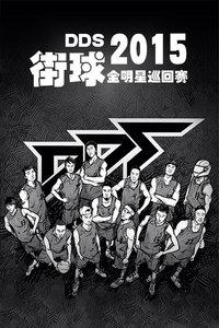DDS2015街球全明星巡回赛