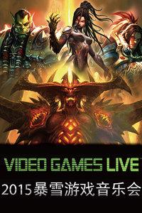 VIDEO GAMES LIVE 暴雪游戏音乐会 2015