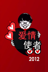 爱情使者 2012
