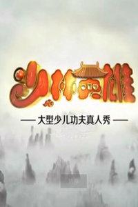 少林英雄 第一季