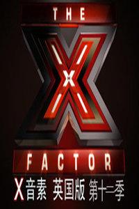 X音素 英国版 第十二季
