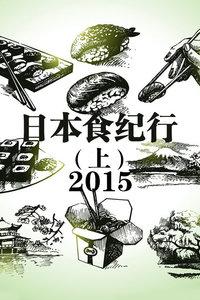 日本食纪行(上) 2015