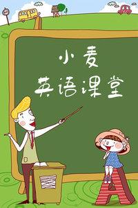 小麦英语课堂
