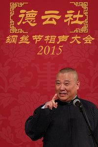 德云社纲丝节相声大会 2015