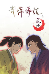 青萍传说之道途第一季