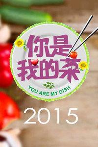 你是我的菜 2015
