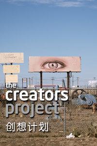 创想计划 The creatorsproject
