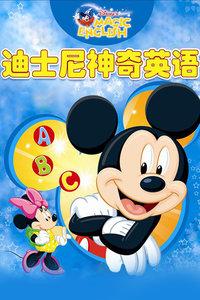 迪士尼神奇英语