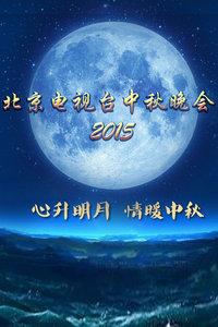 北京电视台中秋晚会 2015