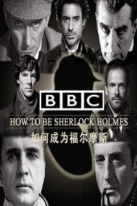 BBC之如何成为福尔摩斯